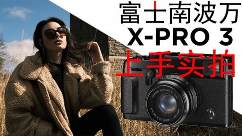富士X-Pro3相机上手实拍(中文)