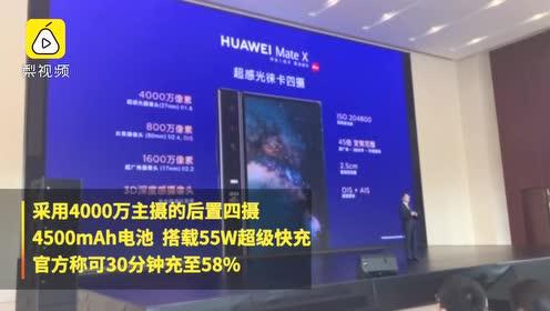 华为5G折叠屏手机开卖:11月15日发售,售价16999元
