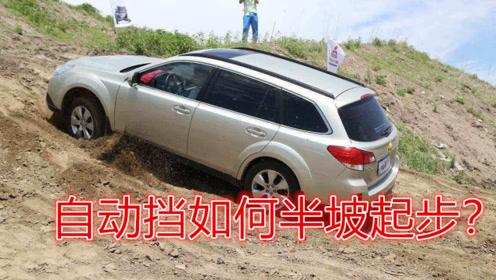 自动挡汽车半坡起步,怎样操作才正确?了解一下