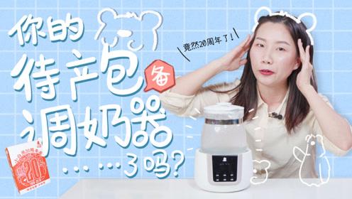 家长必备的冲奶神器——调奶器,能恒温控温,还能除氯净化!