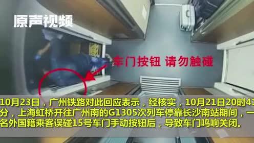 外籍乘客高铁误碰车门按钮监控曝光!紧急制动阀完好,将依规处置