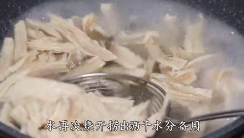 你真的会做清炒腐竹吗?看看大厨的新做法吧,看着就有食欲