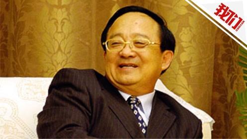 中国华电集团原总经理云公民被查 2天前集团原董事长刚被处分