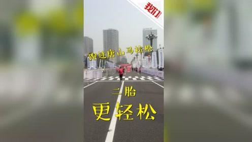 马拉松终点现爆笑唐山话广播 网友:笑岔气倒在冲刺前怎么办