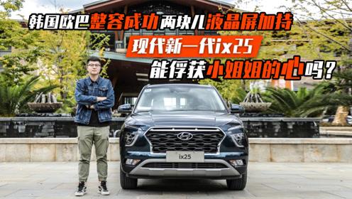 """韩国""""欧巴""""两块屏加持 北京现代新一代ix25能俘获小姐姐的心吗?"""