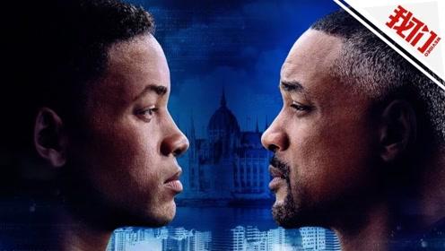 《双子杀手》上映10天全球票房仅1.2亿美元 恐致巨额亏损