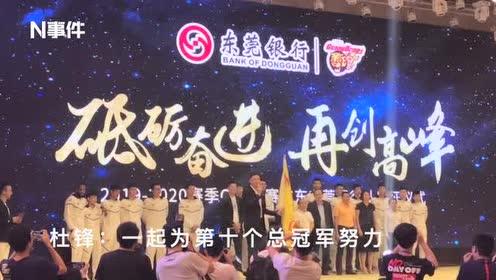 广东宏远誓师出征新赛季,杜锋喊话球迷:一起为第十个总冠军努力