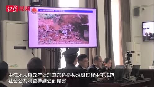 德阳首例行政公益诉讼案开庭 镇政府怠于履行环保职责被判违法