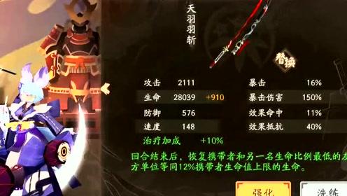 阴阳师:大江山之战day3 正式服实测弟弟茶几满分配置
