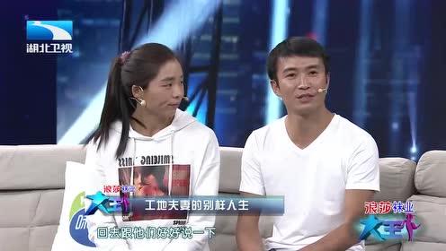 大王小王:工地最美夫妻老家极其偏僻,快递都送不到