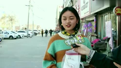 街头采访女生,化妆是为了让男人看么,你错了