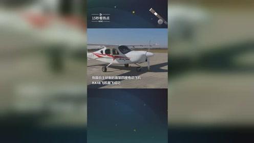 世界首架!中国四座电动飞机试飞成功,最大时速260