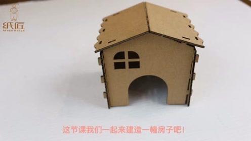亲子手工DIY,带你建座大房子