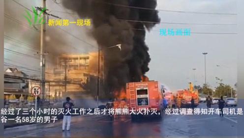 油罐车侧翻后起火现场浓烟滚滚 警方接到报警迅速前往救援