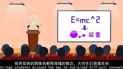 关于爱因斯坦,你了解多少呢?