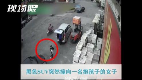 """男子驾驶SUV当街冲撞抱幼童女子!曾打电话威胁:""""你死定了"""""""