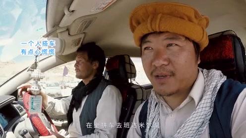 阿富汗未卜之旅,一个人拼车出行,心里时刻保持警惕