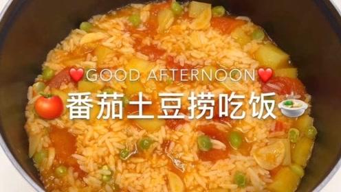 美食vlog:番茄土豆捞吃饭