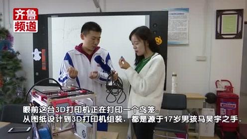 济南17岁学霸花1700元网购零件,自制3D打印机!