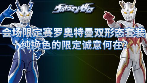 《赛罗奥特曼格斗》赛罗双形态手办套装限定登场