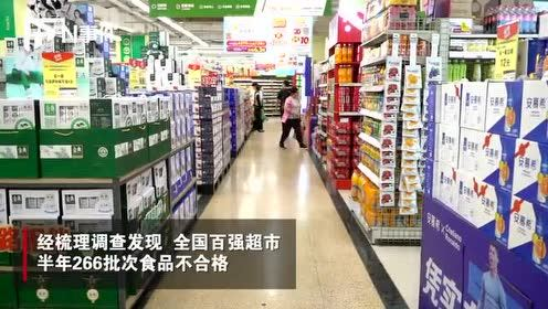 农兽药残留和重金属超标成零售业顽疾 百强超市半年抽检报告显示