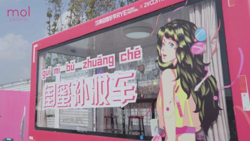 molREPORT | 周末去哪嗨?上海麦田音乐节