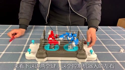 """开箱测评""""擂台对战机器人"""",铁甲钢拳般的操纵,现实版的街霸!"""