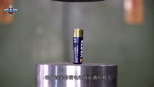 空电池与满电池谁更抗压?老外放上液压机测试,有电的就是不一样