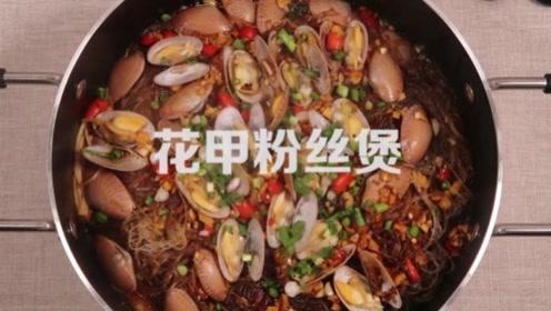 美食vlog:花甲粉丝煲