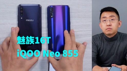 科技美学直播  魅族16T对比iQOO Neo 855