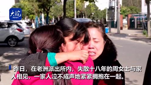 阜阳女子在外走失18年,铜陵警方助团聚
