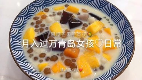 美食vlog:月入过万青岛女孩的日常