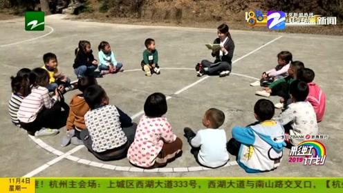2019浙商银行彩虹计划:一个代课老师和她的17名学生
