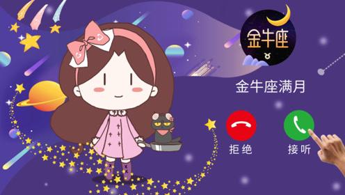 11月12日金牛座满月,巨变开启十二星座典藏人生