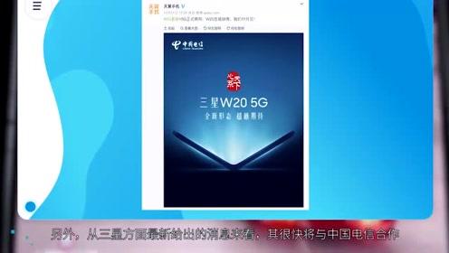 三星或本月联合电信推出三星W20 5G折叠屏手机,售价破2万?