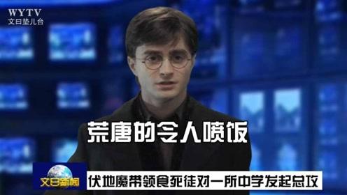 用新闻联播的方式打开哈利波特大结局,速读原著《哈利波特与死亡圣器》