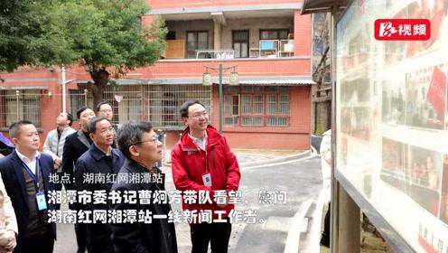 记者节:红网湘潭站记者2019年的点滴