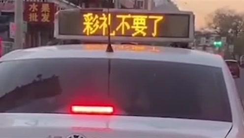 痴情女子承包全市出租车顶灯,喊话男友:回来吧彩礼不要了