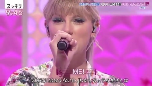 霉霉Taylor Swift做客日本电视台节目并现场表演《ME!》