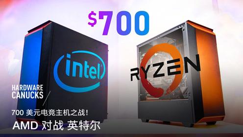 700 美元电竞主机之战! AMD 对战 英特尔