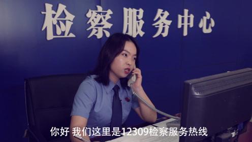 湖南省法治公益广告及法治微视频大赛入围作品——《你知道12309吗》