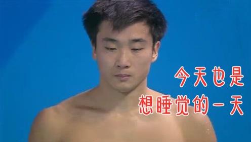 中国小伙也太自信了,一边打瞌睡一边跳水,夺冠后终于睁开眼