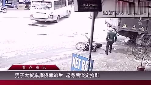 货车剐蹭摩托将其卷入车底,男子跳车侥幸逃生,事后淡定捡鞋子!