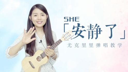 SHE《安静了》-喵了个艺尤克里里弹唱教学