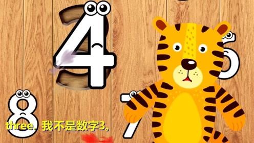 快乐英语数字宝宝找一找3在哪里呢儿童英语快乐学习