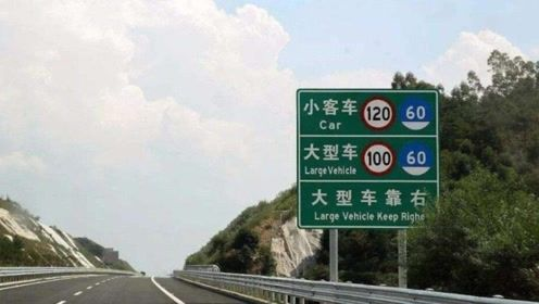 高速限速100,开到106算超速吗?分析完你就懂了!