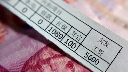 退休工资5600元在全国属于什么水平?都有哪些人能达到这个水平?