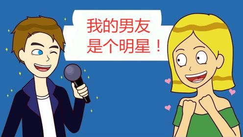 女孩偶然遇见男明星,一番努力下成为女朋友,结果每天都不开心!