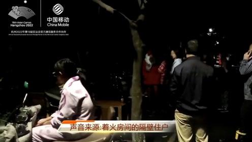 杭州双菱新村一独居老人家起火 ,万幸人没事!
