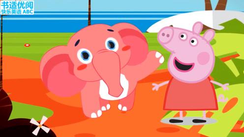 快乐英语:小猪佩奇的大象好朋友是谁呢?